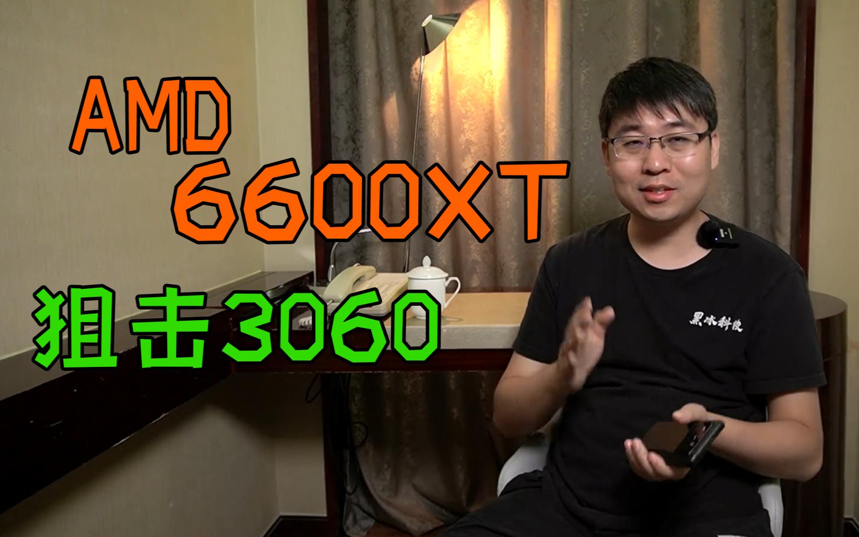 【基冰说2130】AMD将再次拳打英特尔脚踢英伟达!