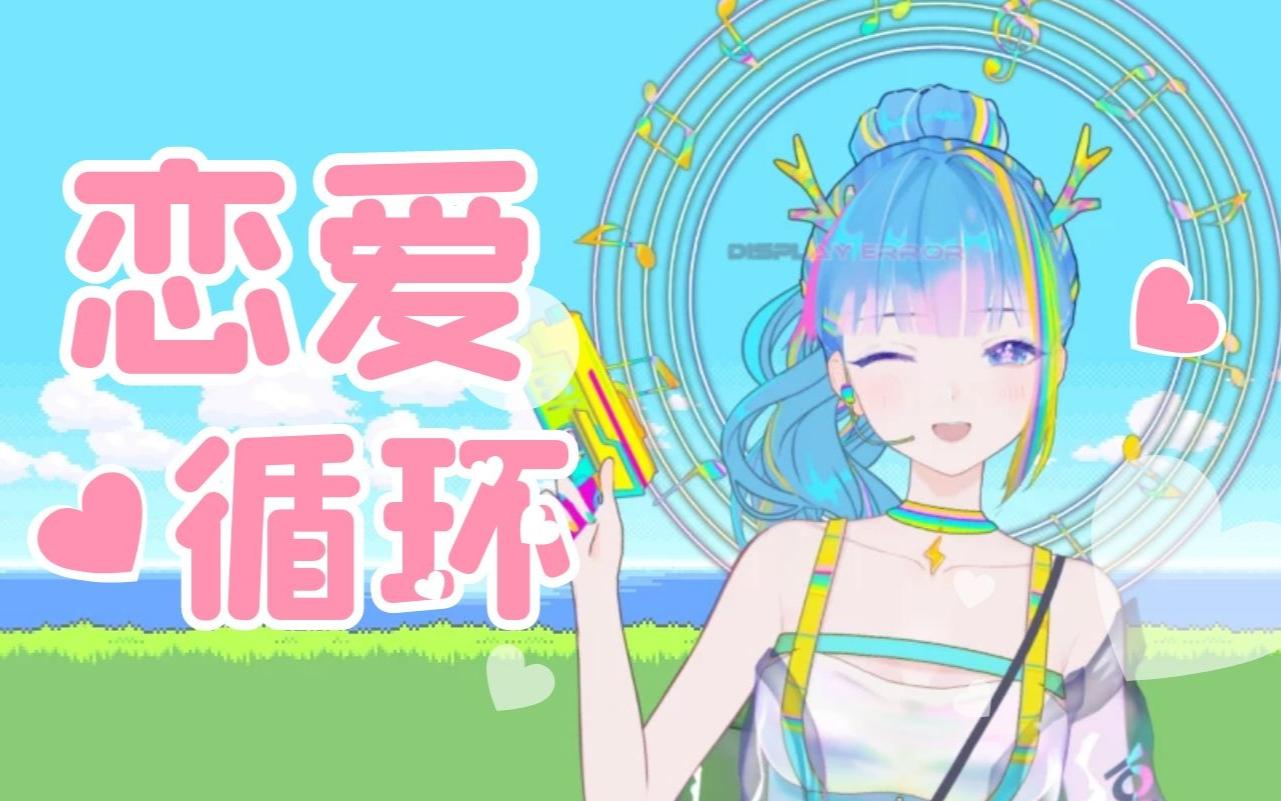 【翻唱&表情动作展示】恋爱循环【夏日蕉易战2.0】【A队队长】
