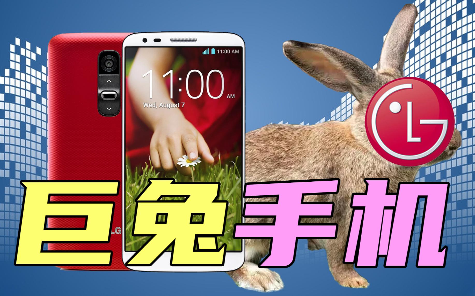 【旧的发布会】全球首创背部音量键!8年前的LG手机竟是亮屏鼻祖?