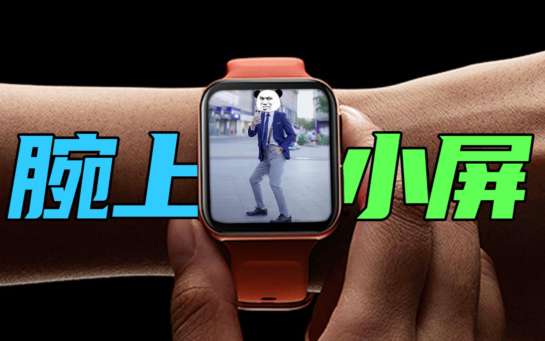【短的发布会】挑战戴表不带机?OPPO Watch2一表双芯快得很持久。