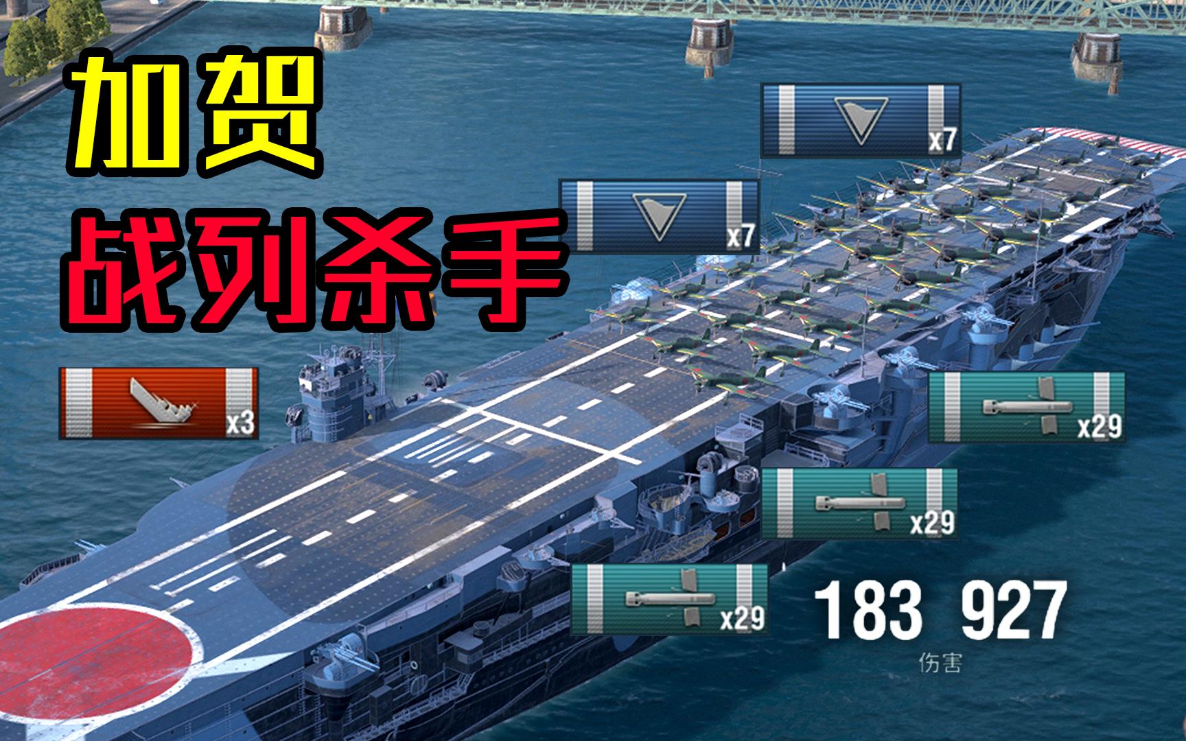 【独家/战舰世界】胡德殉爆?最强航空鱼雷!VIII级日航加贺18.3w输出战术解说【QPC】