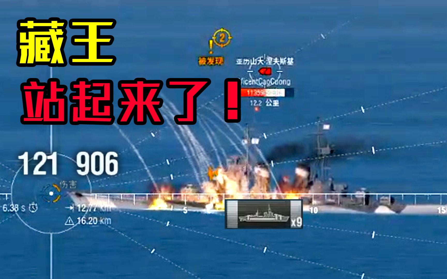【独家/战舰世界】ZAO站起来了!破隐一击,打对面措手不及!X级日巡藏王战术实况【QPC】