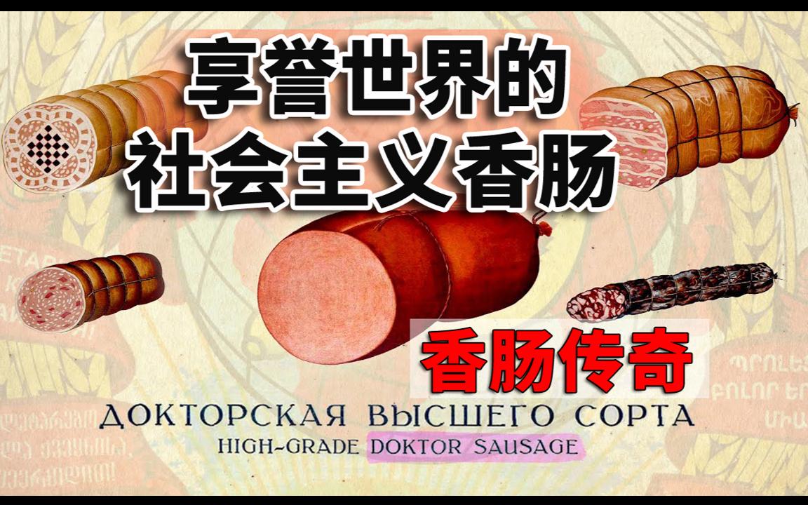 香肠传奇:享誉世界的社会主义香肠简史,还有听奶奶讲艰苦岁月里的香肠故事