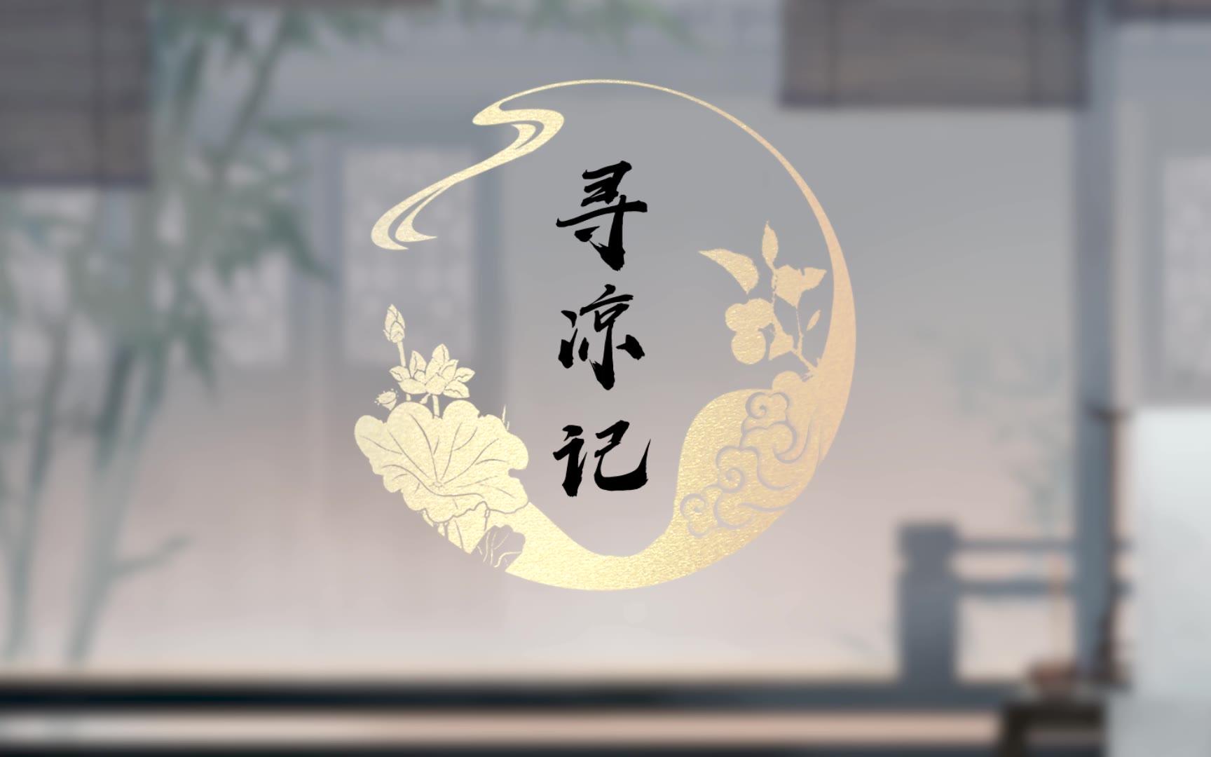 【夏日寻凉记】快手ChinaJoy新曲上线!AC娘和阿辣带你一起夏日寻凉!