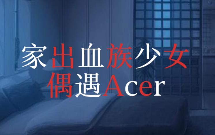 【剧情音声】家出血族少女偶遇Acer