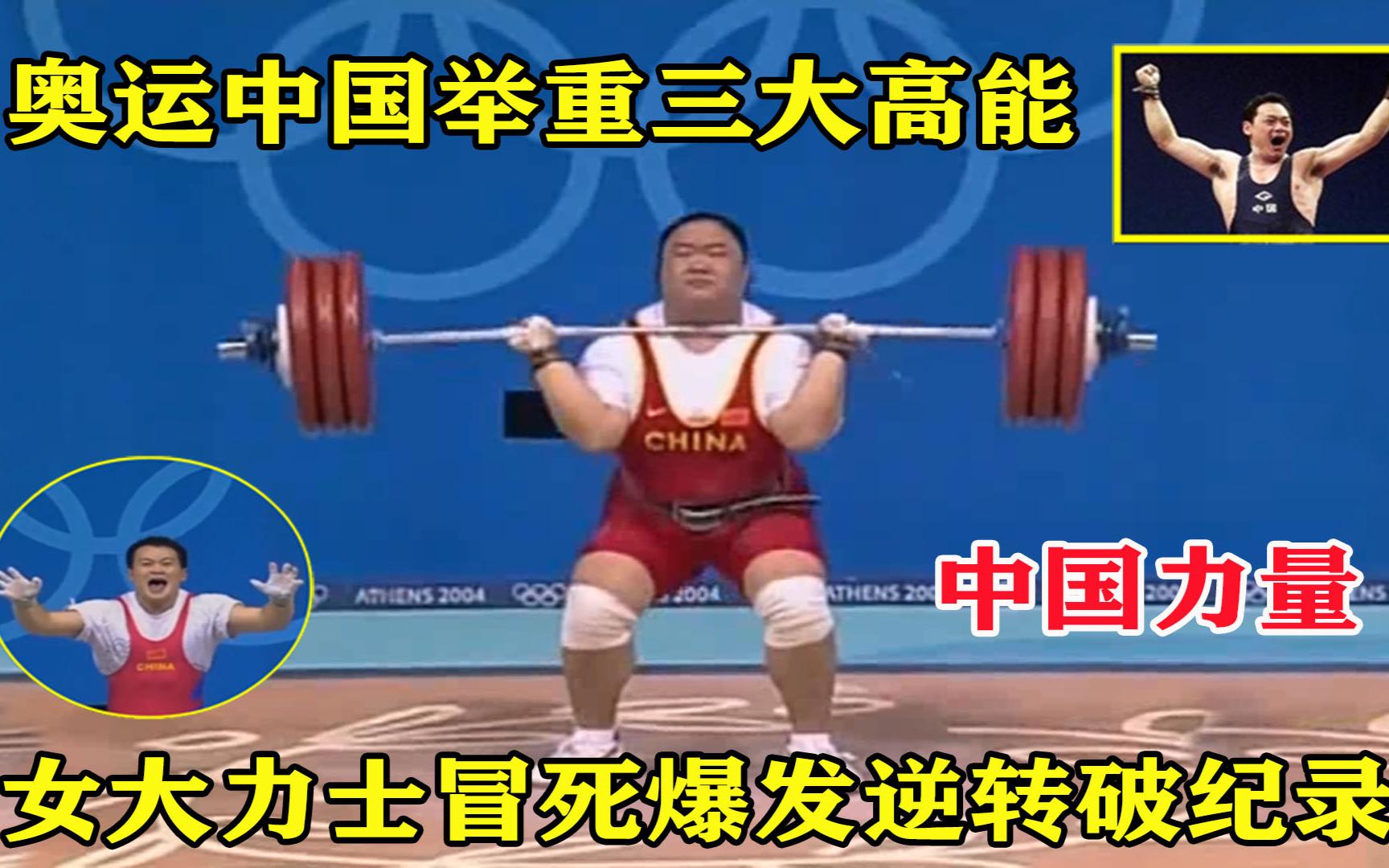 中国骄傲!奥运会举重女大力士冒死爆发绝杀,赛后被送进医院抢救