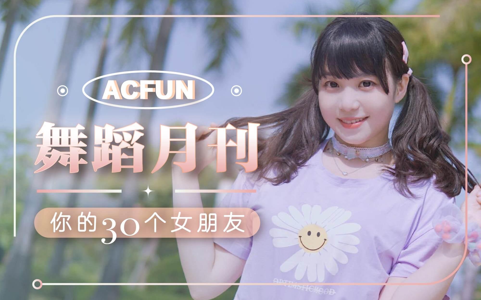 【AcFun舞蹈月刊】2021年 第五期