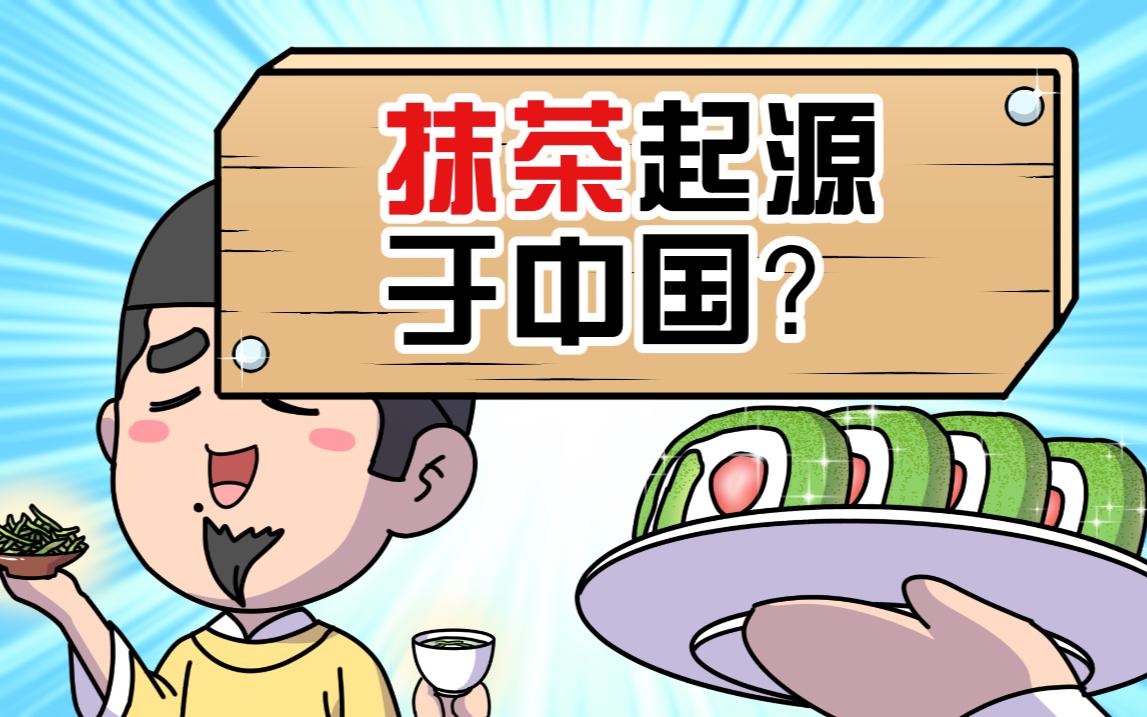 """所谓的""""日式抹茶""""其实在中国已经存在了上千年?"""