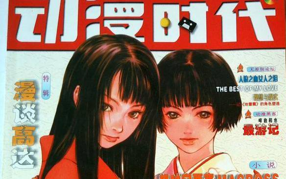 《动漫时代》音乐茶座第二十四期