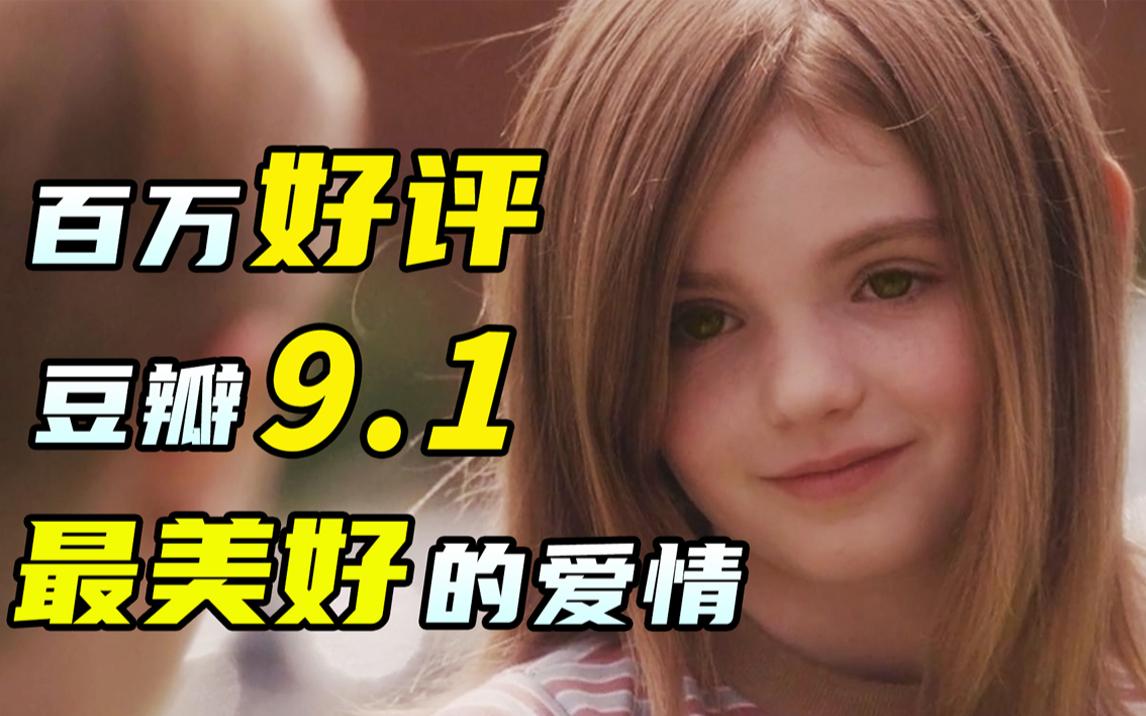豆瓣9.1,超百万人给出5星好评!人生必看的爱情电影《怦然心动》