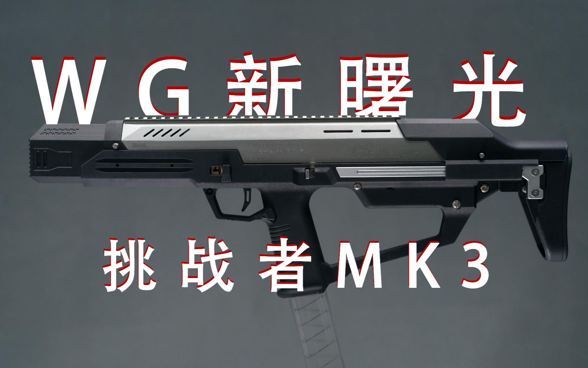 "WARGAME的曙光—北京青年""MK3"