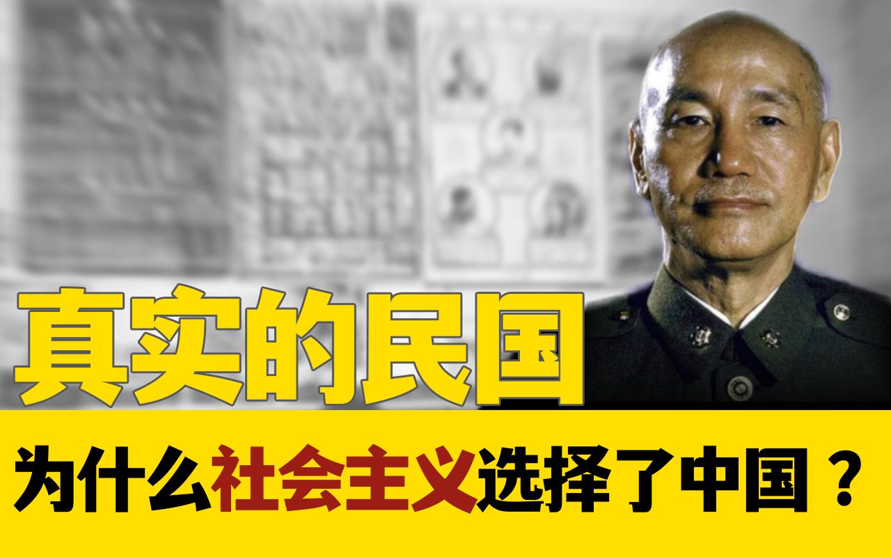 真实的民国是什么样的?为什么说社会主义选择了中国?
