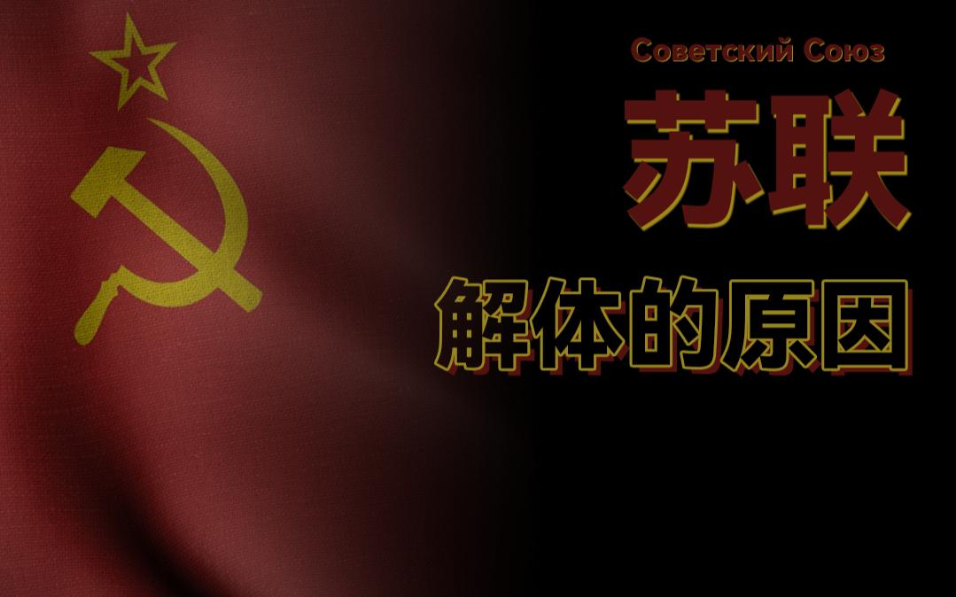 苏联因何解体?原因可能远比你想得复杂