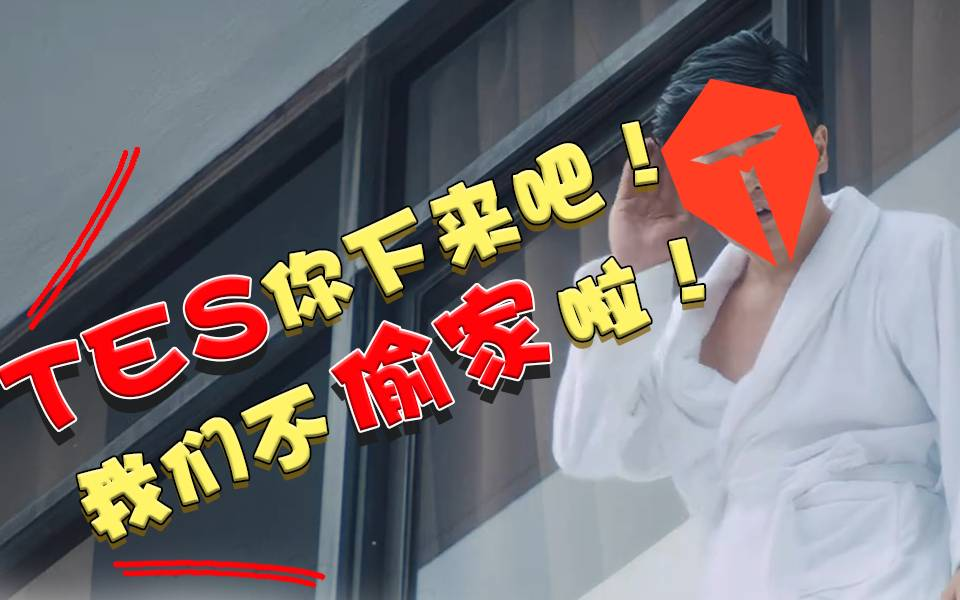"""【峡谷相对论】39期:""""TES你下来吧!我们真的不偷家了!""""IG遭遇史上最大危机:shy,队危勿回!"""