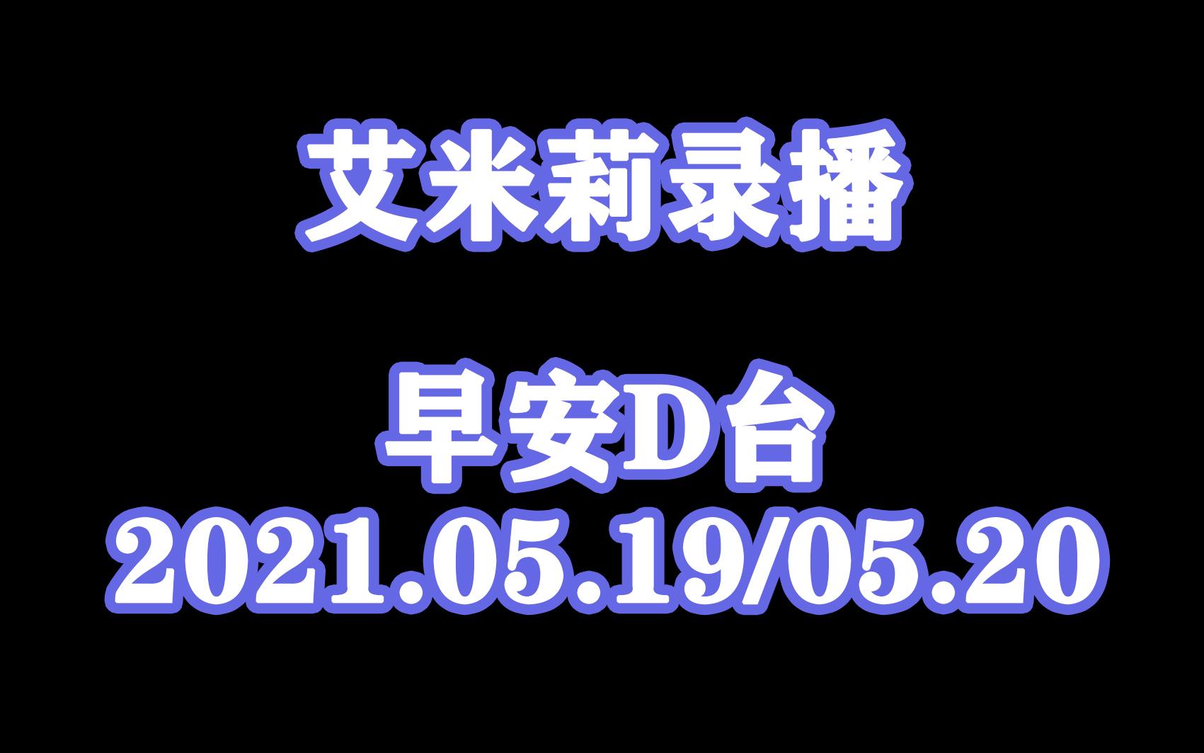 ✟艾米莉Emily✟2021.05.19/05.20【早安D台】