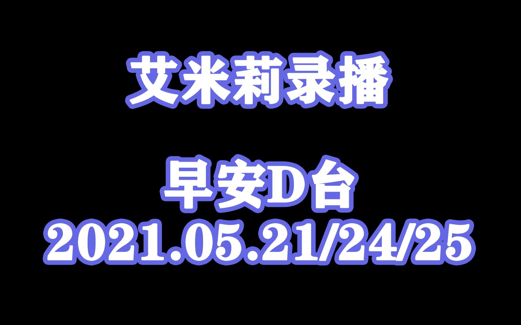 ✟艾米莉Emily✟2021.05.21/05.24/05.25【早安D台】