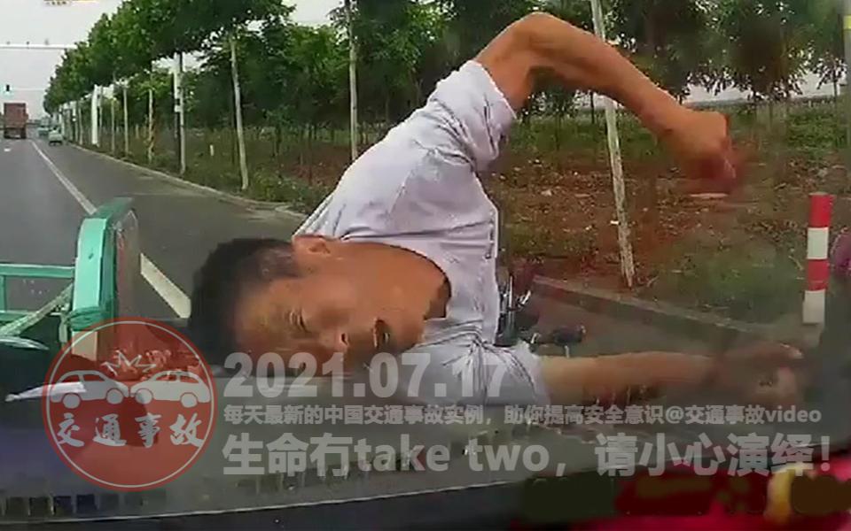 中国交通事故20210717:每天最新的车祸实例,助你提高安全意识