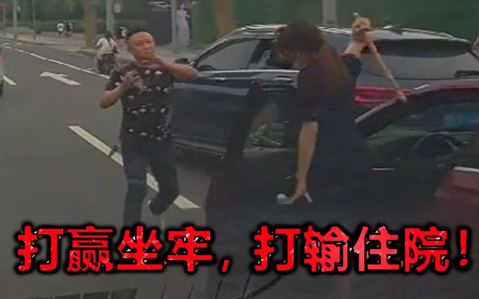 中国路怒合集2021(四) 打赢坐牢, 打输住院!