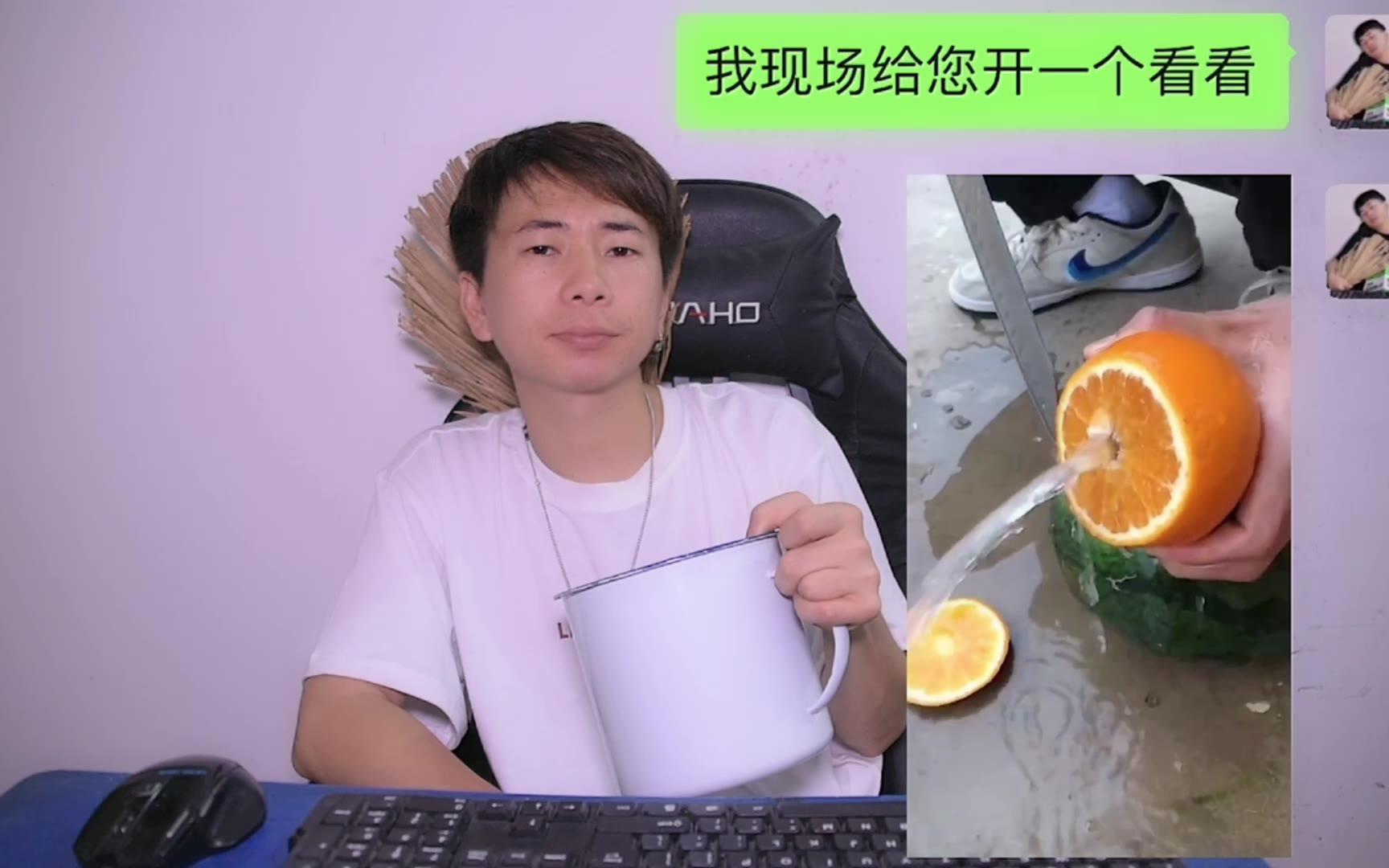 客服与买家搞笑对话:这橙子的汁真大,都可以用来洗澡了!