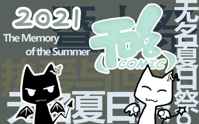 【暨珠无名漫画社】2021无名夏日祭20210530
