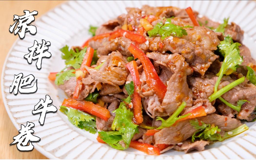 【UP煮】超级简单又好吃的 凉拌肥牛卷儿~