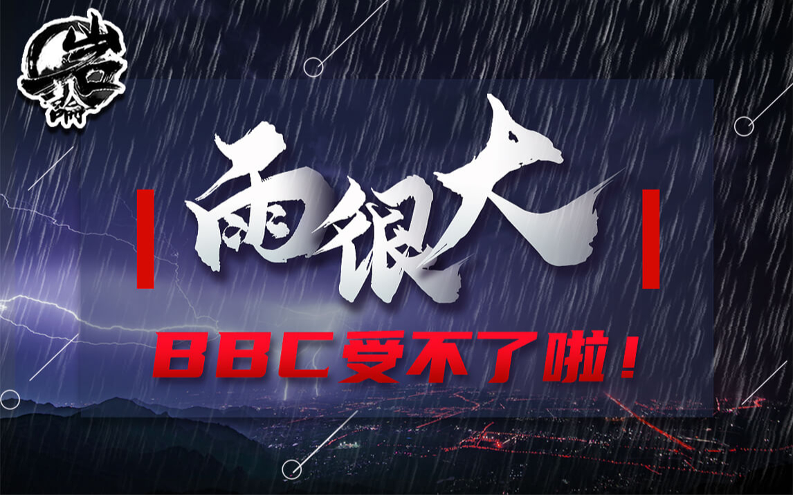 雨很大,BBC受不了啦!【岩论】【239期】