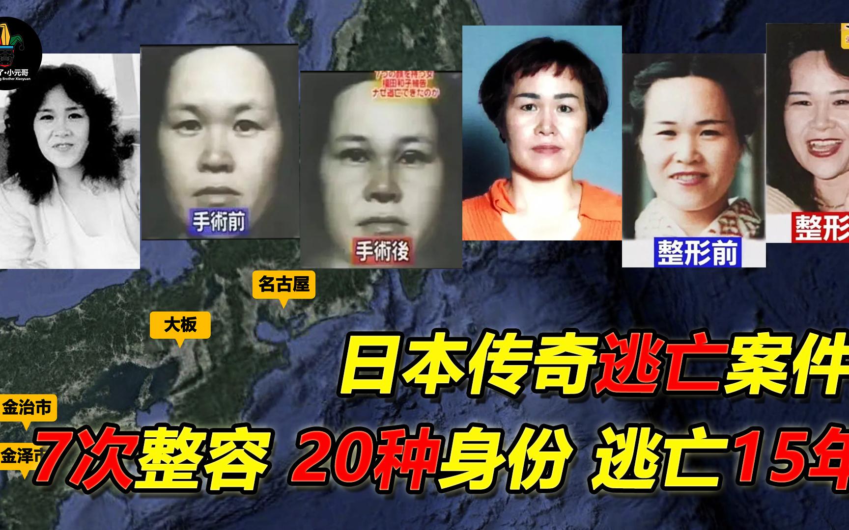 传奇逃亡故事,7次整容20种身份逃亡15年,案件失效前21天被捕