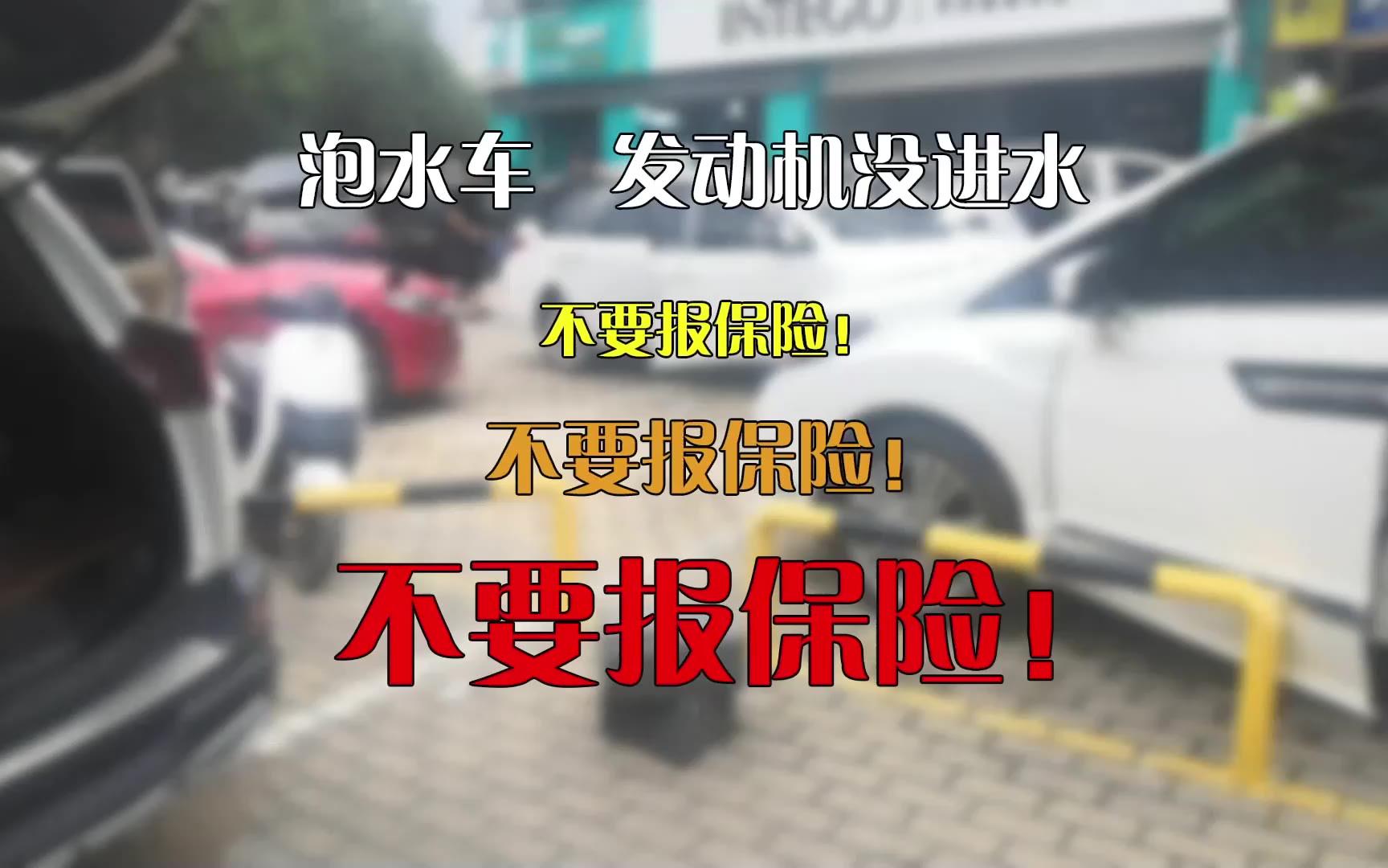 郑州的水泡车,千万不要报保险!