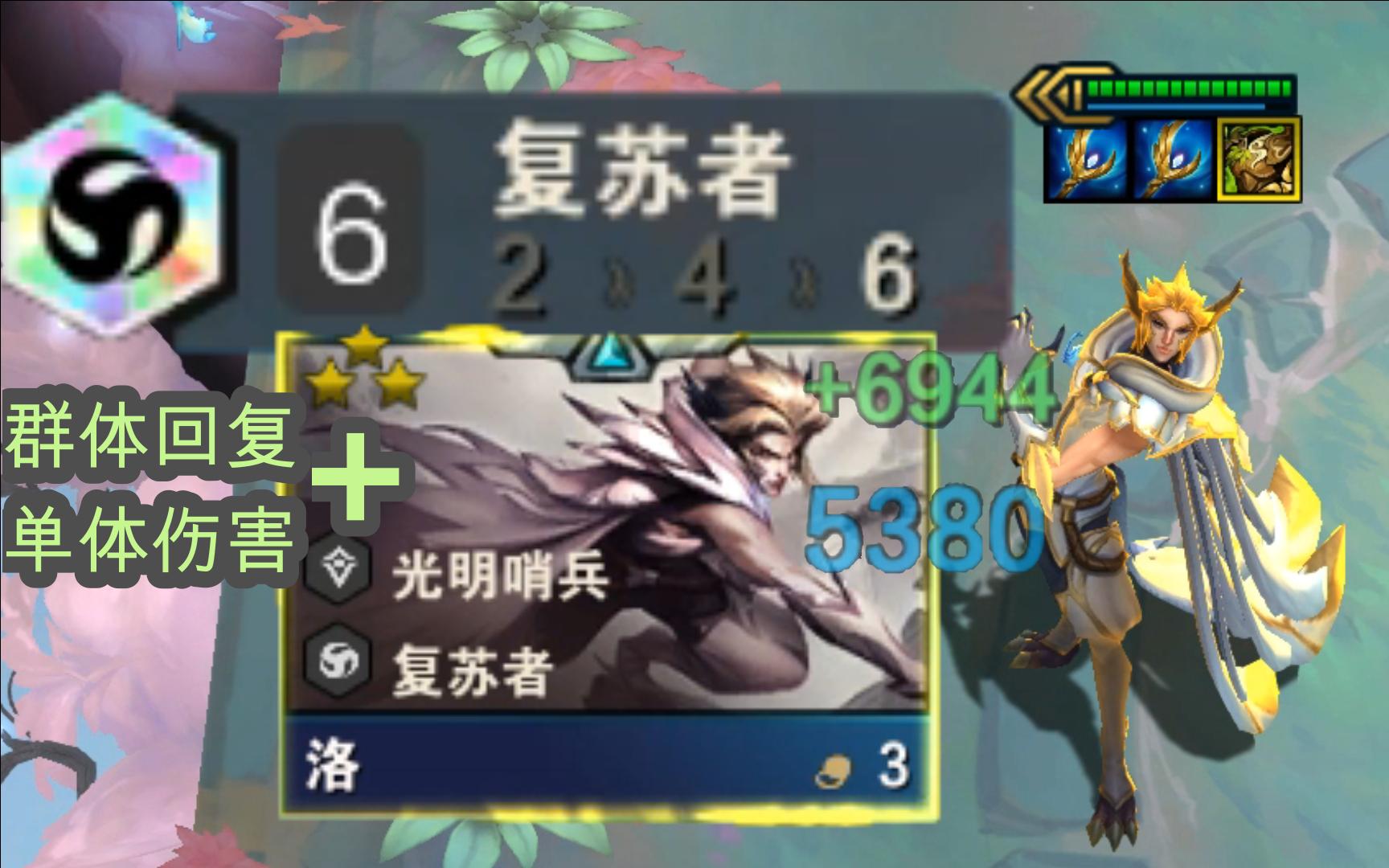 三星洛:随便你打,一个技能全员满血,顺便秒掉一人【云顶之弈s5】