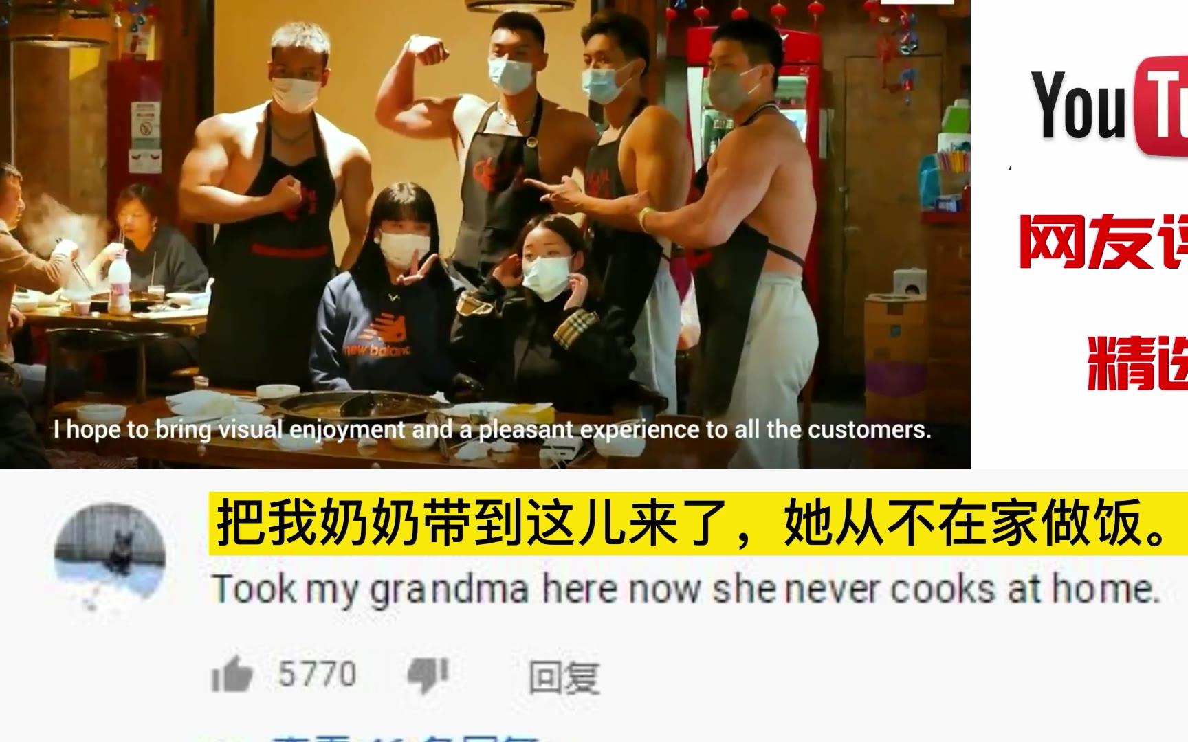 国外网友看中国猛男火锅店,直言九成客户肯定是女生