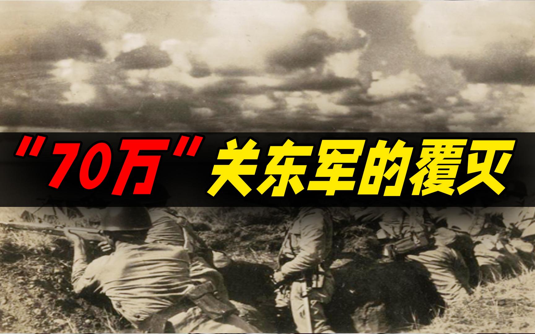 70万关东军的覆灭:霸占东北26年,为何在苏联面前只撑了七天?