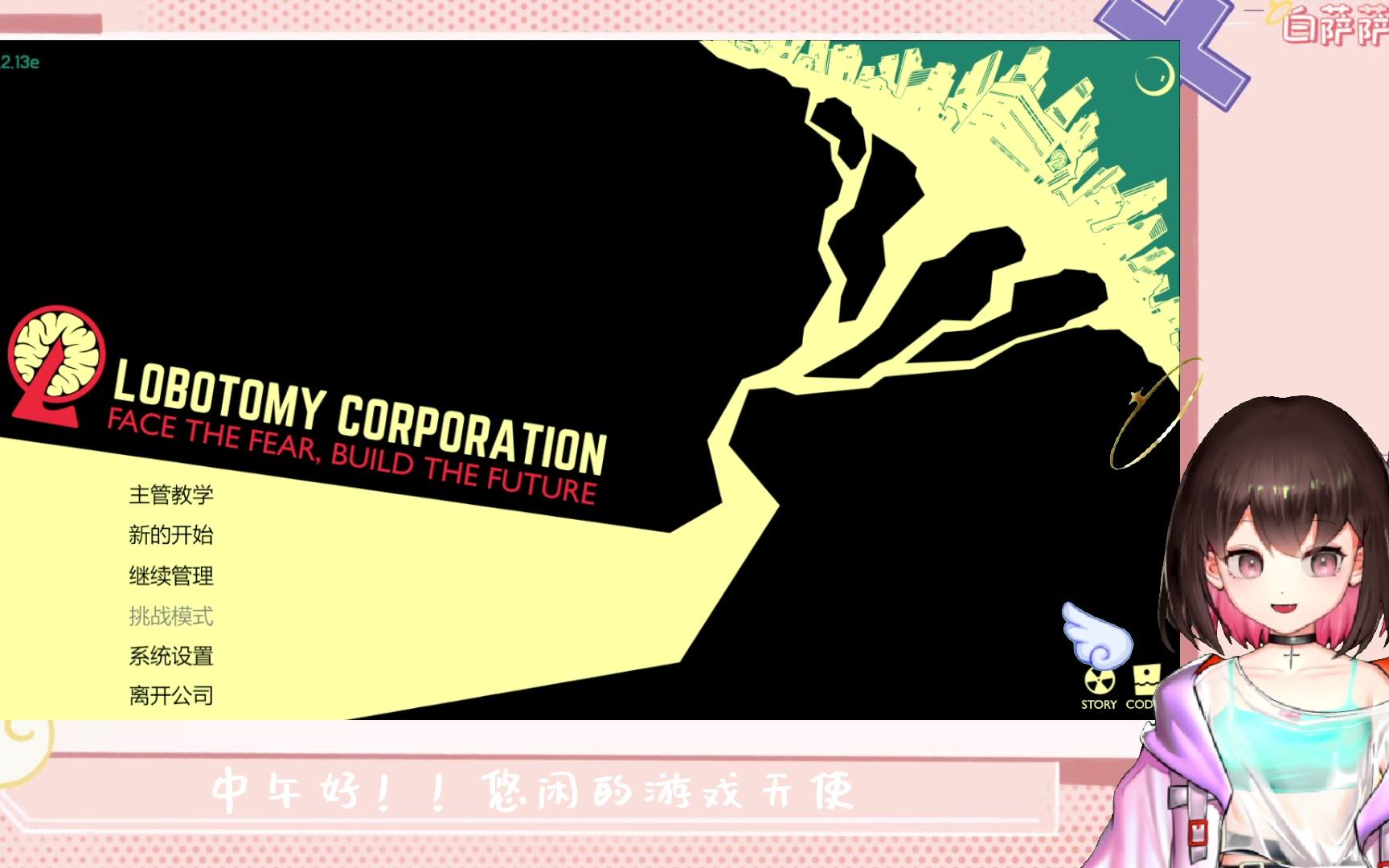 2021-07-23  天使白萨萨_Official 【脑叶初见】周五努努力,周末打游戏