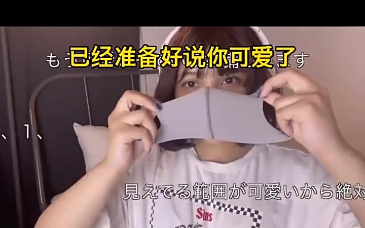 日本一位女主播被弹幕要求取下口罩,然后就没有然后了
