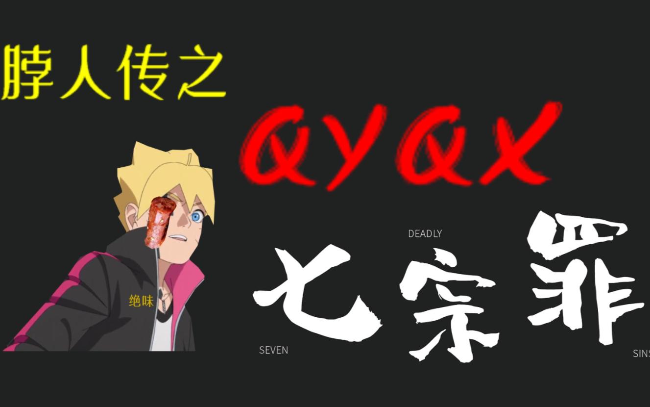 脖人传之QYQX七宗罪