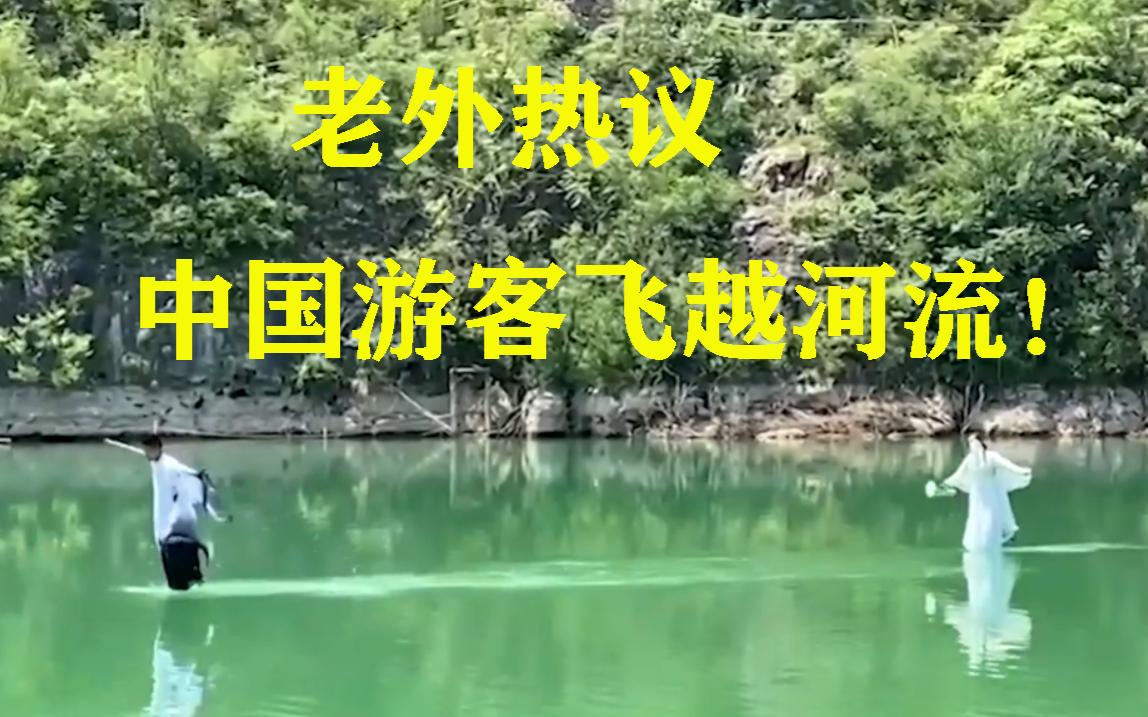 老外看中国游客飞越河流,多人表示,想去重温武侠梦!