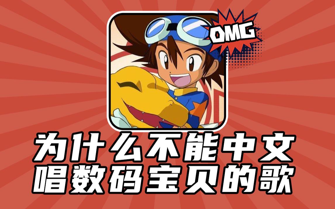 为什么不能中文唱数码宝贝的歌?阿卡贝拉中文直译!