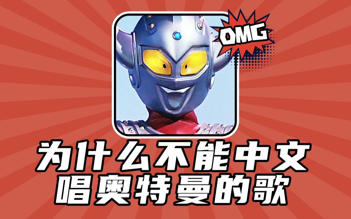 为什么不能用中文唱奥特曼的歌?纯人声泰罗主题曲中文直译,花式毁童年!