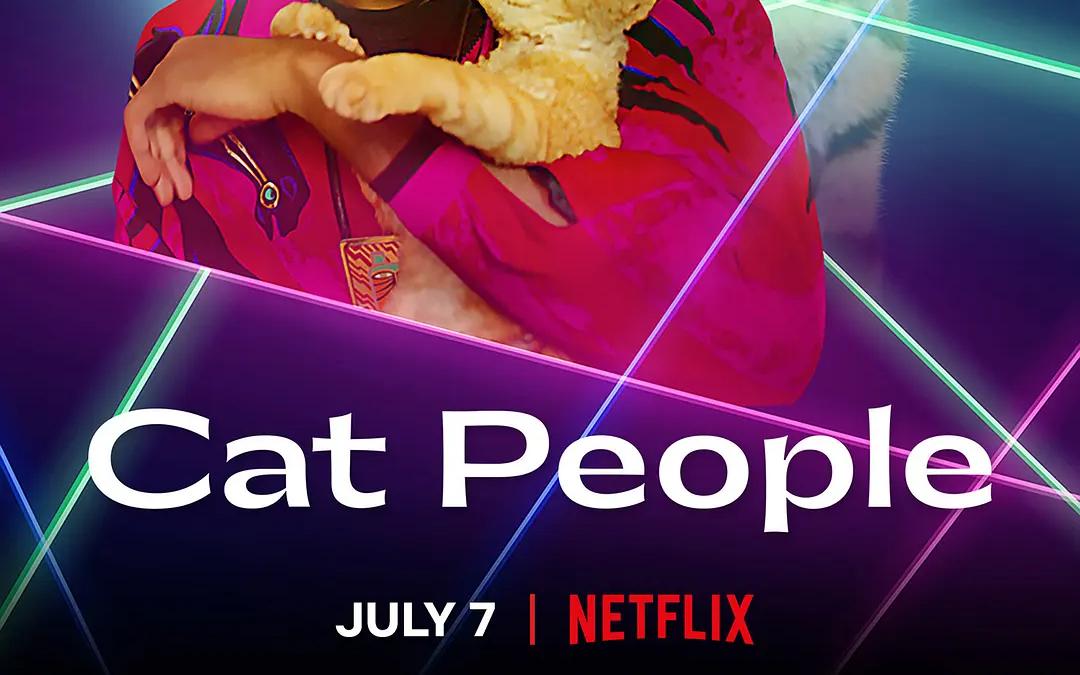 我爱我猫 Cat People (2021) 中文字幕