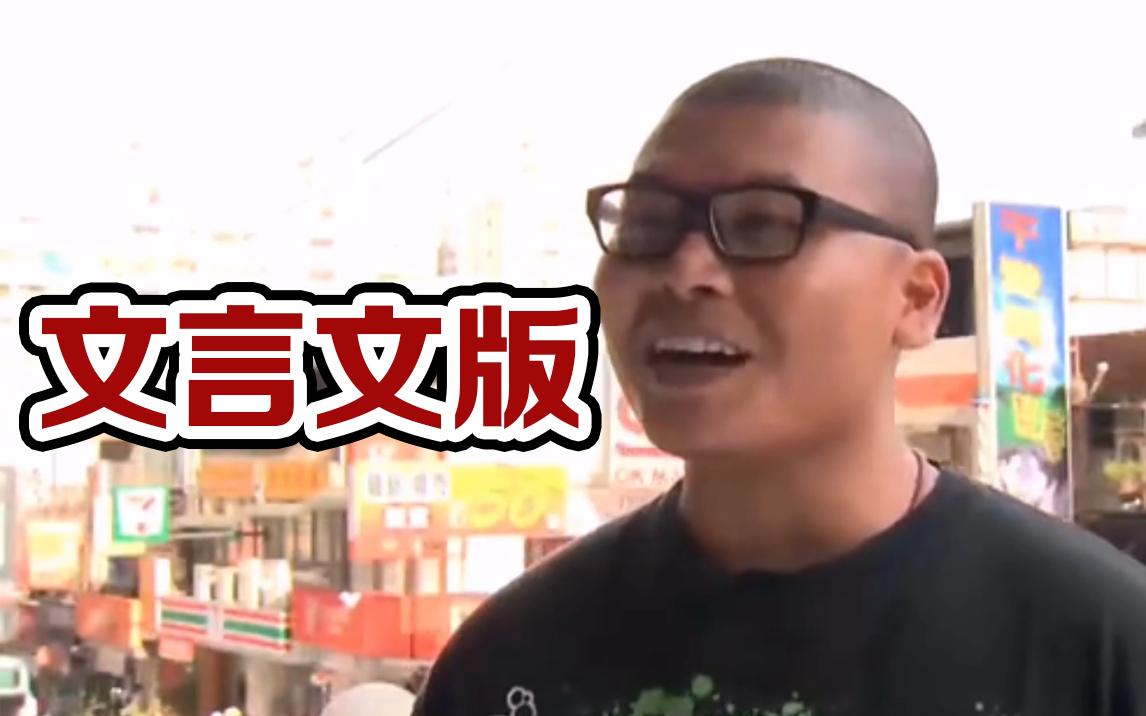 【文言文】杰哥不要啊!(上)