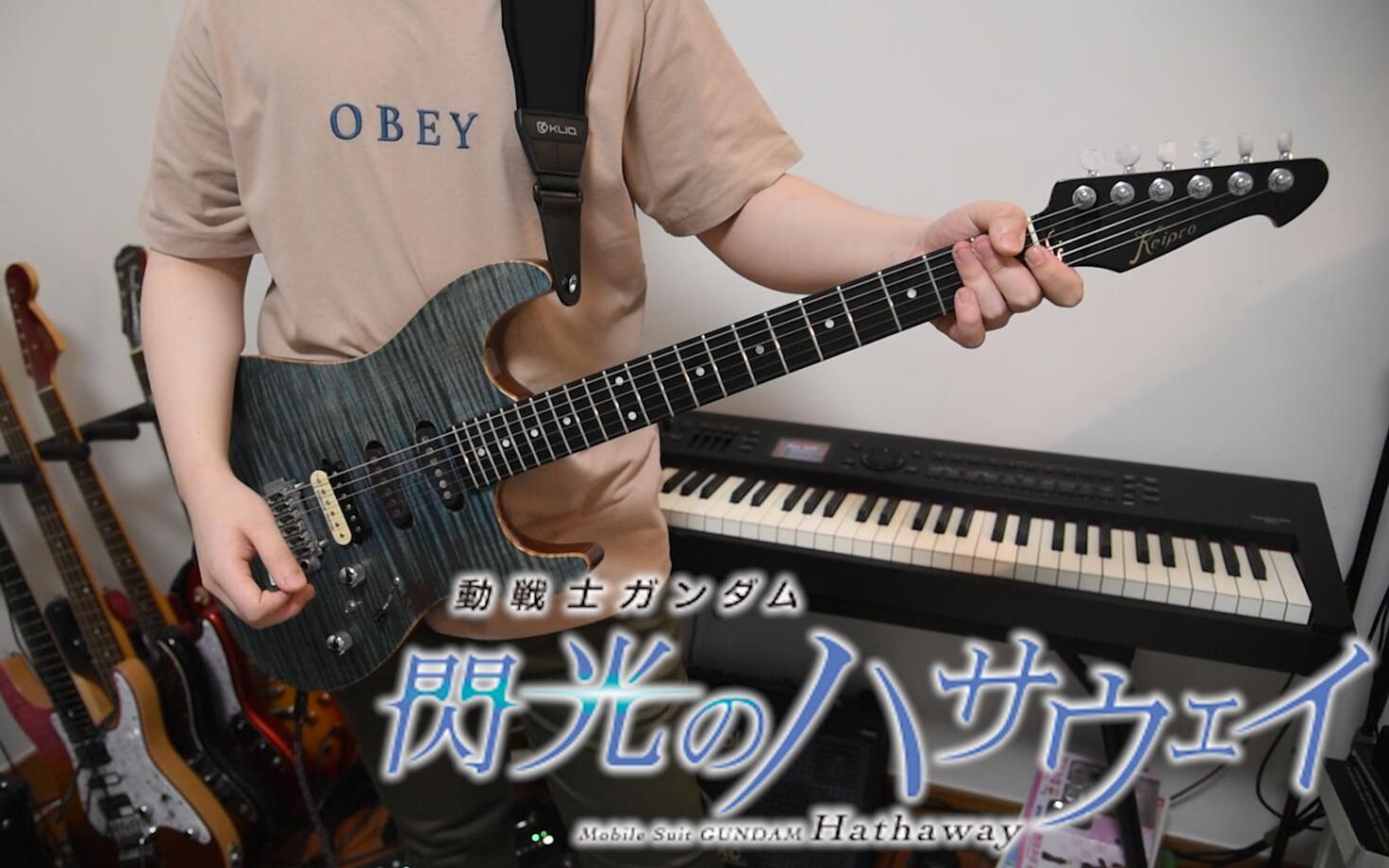 【电吉他】机动战士高达:闪光的哈萨维 ED 「閃光」