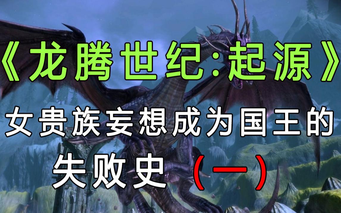 《龙腾世纪:起源》全剧情+全地图+全DLC+视频攻略+剧情详解1