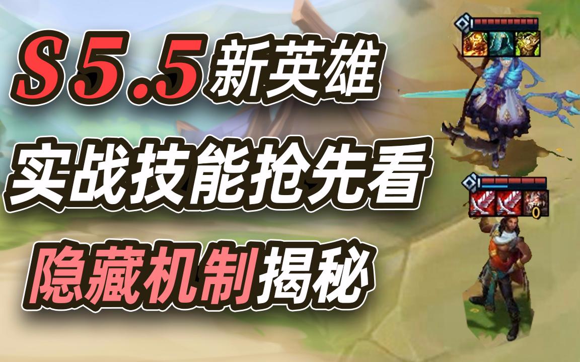 云顶之弈S5.5:最全新英雄技能解读,隐藏的机制揭秘,5费新英雄格温,阿克尚登场!