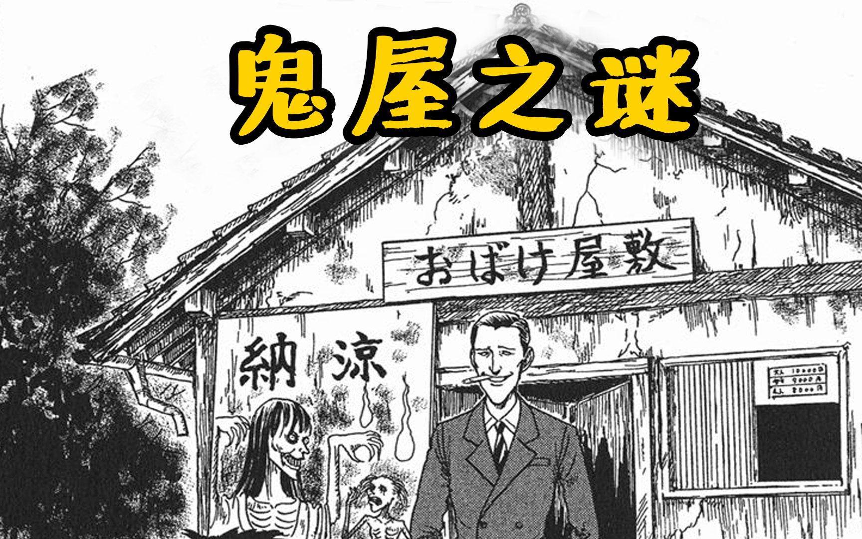 【森崎漫画屋】炎炎夏日 快来双一的鬼屋纳凉 《双一的恣意诅咒》P10