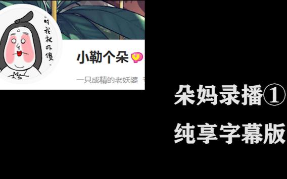 【录朵 ①】纯享版 7首
