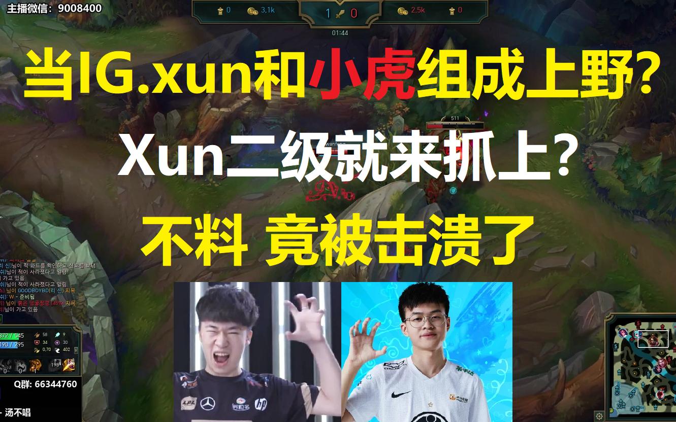 当IG.Xun和小虎组成上野?Xun二级就来抓上?不料 竟被击溃了