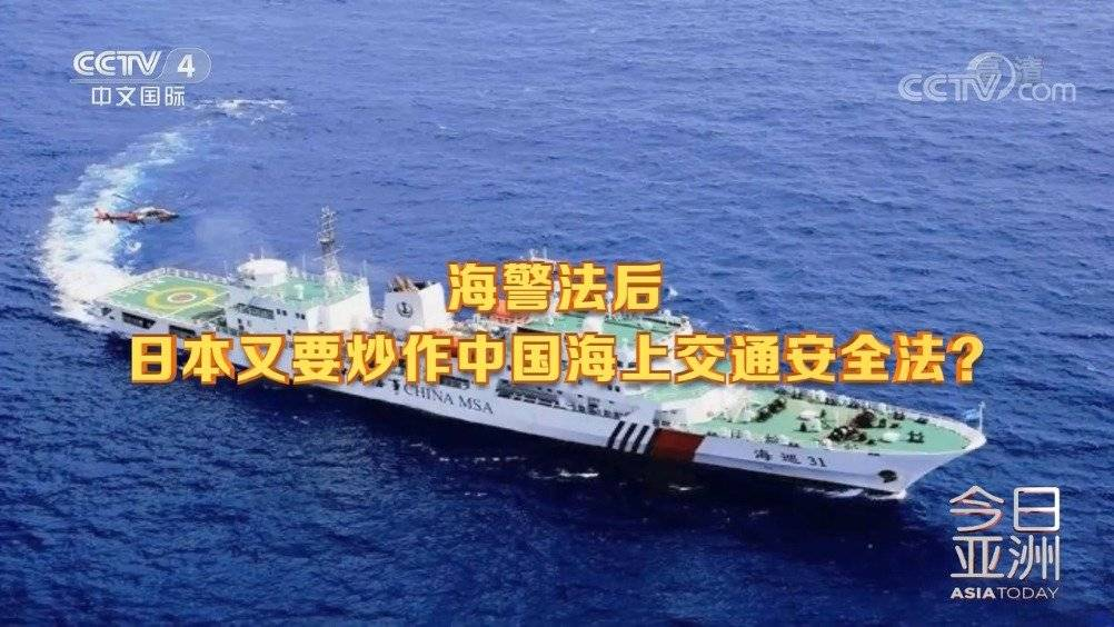 热炒涉华敏感议题,日本在第一岛链打造...