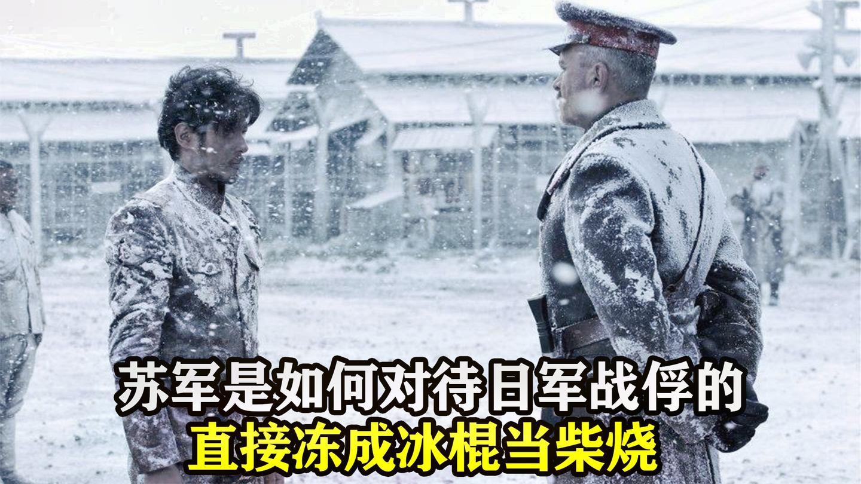 苏军是如何对待日本俘虏的, 直接冻成冰棍当柴烧, 太狠了! 战争片