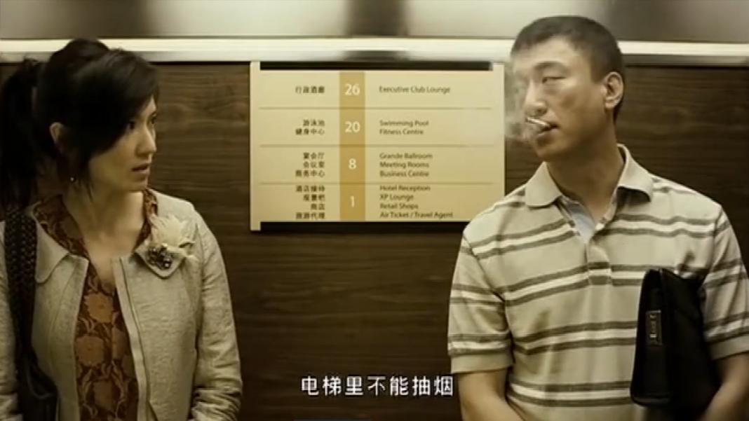 影视: 男子在电梯抽烟被姑娘嫌弃, 不料是公司董事长, 这下好看了