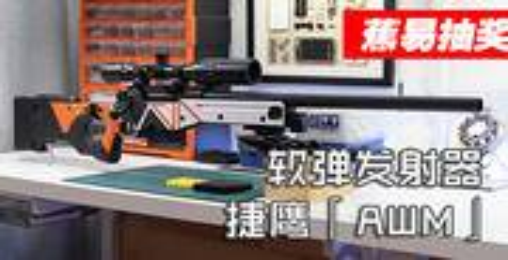 """#蕉易抽奖#""""二西莫夫""""崭新出厂——捷鹰「AWM」软弹发射器"""