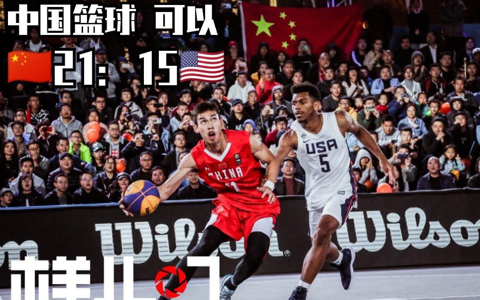 观赏性很强! 【美国VS中国】U23世界杯 2019FIBA3x3联赛 中国队梦幻开局, 打懵美国队!